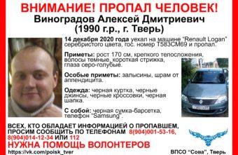 30-летний житель Твери уехал на машине и пропал