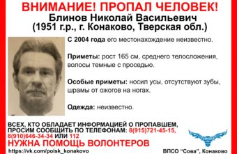 В Тверской области родные уже 16 лет ищут мужчину