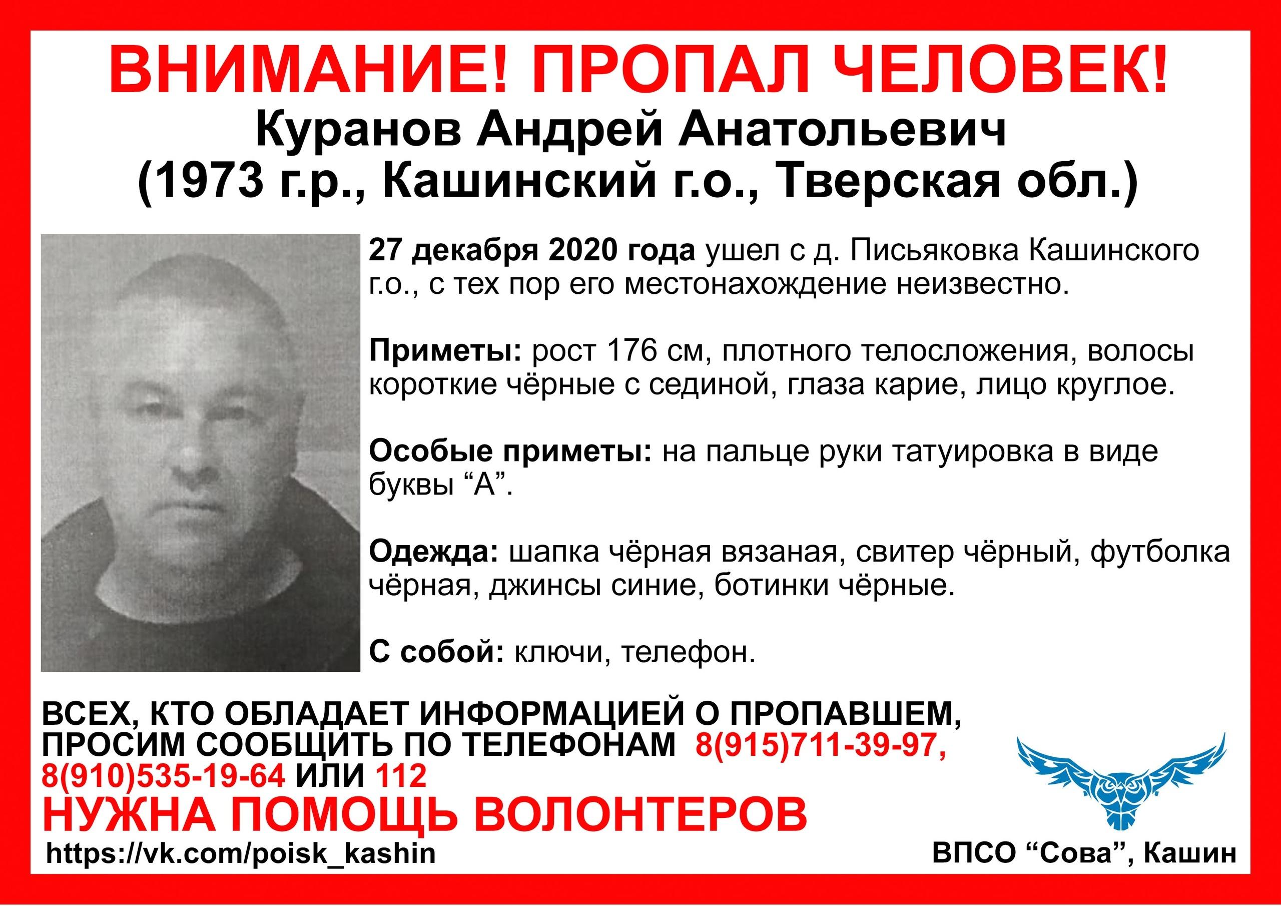 Мужчина из Письяковки пропал в Тверской области