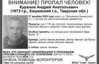 47-летний мужчина из Письяковки, которого искали в Тверской области, погиб