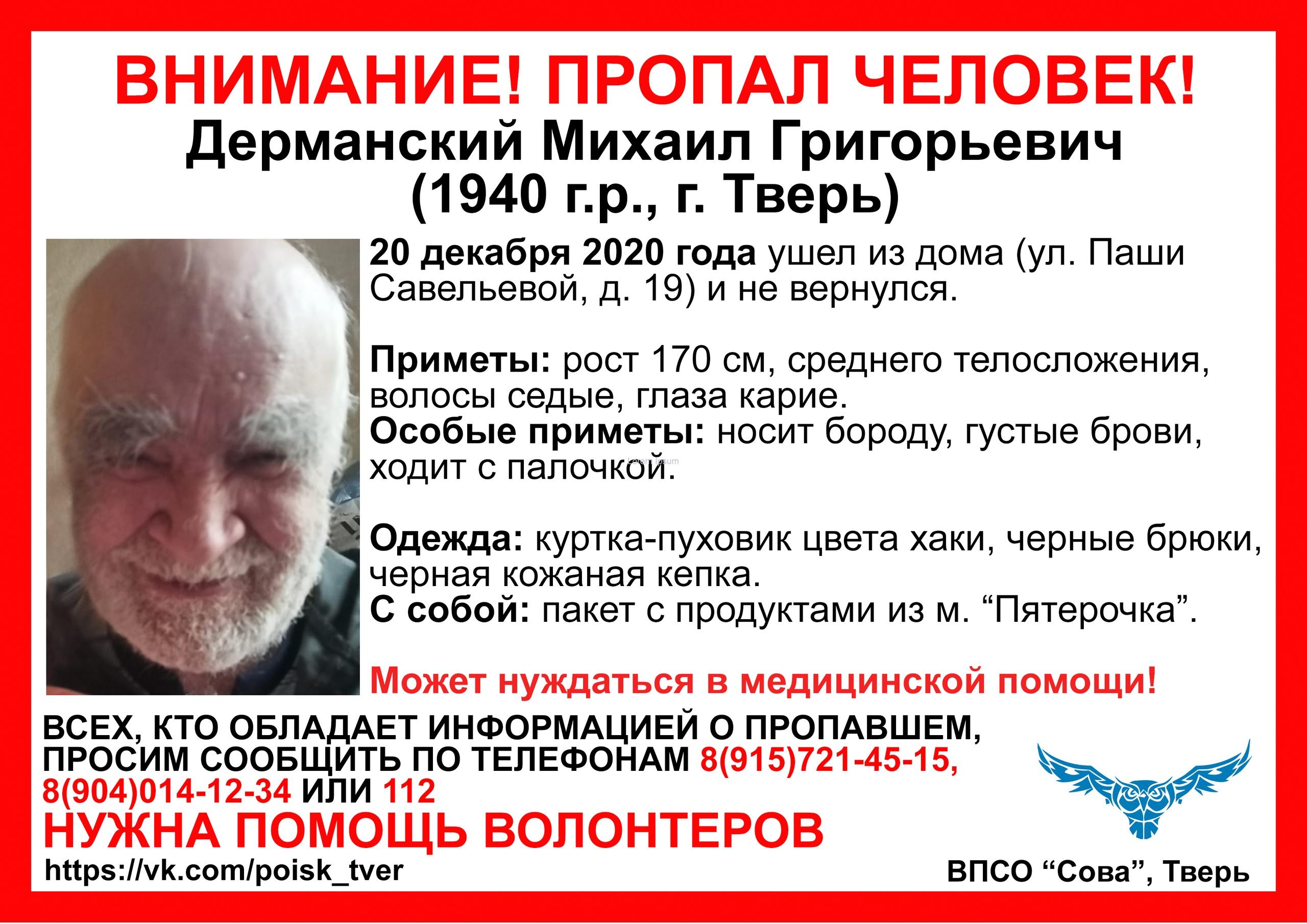 В Твери пропал бородатый пенсионер в пуховике цвета хаки