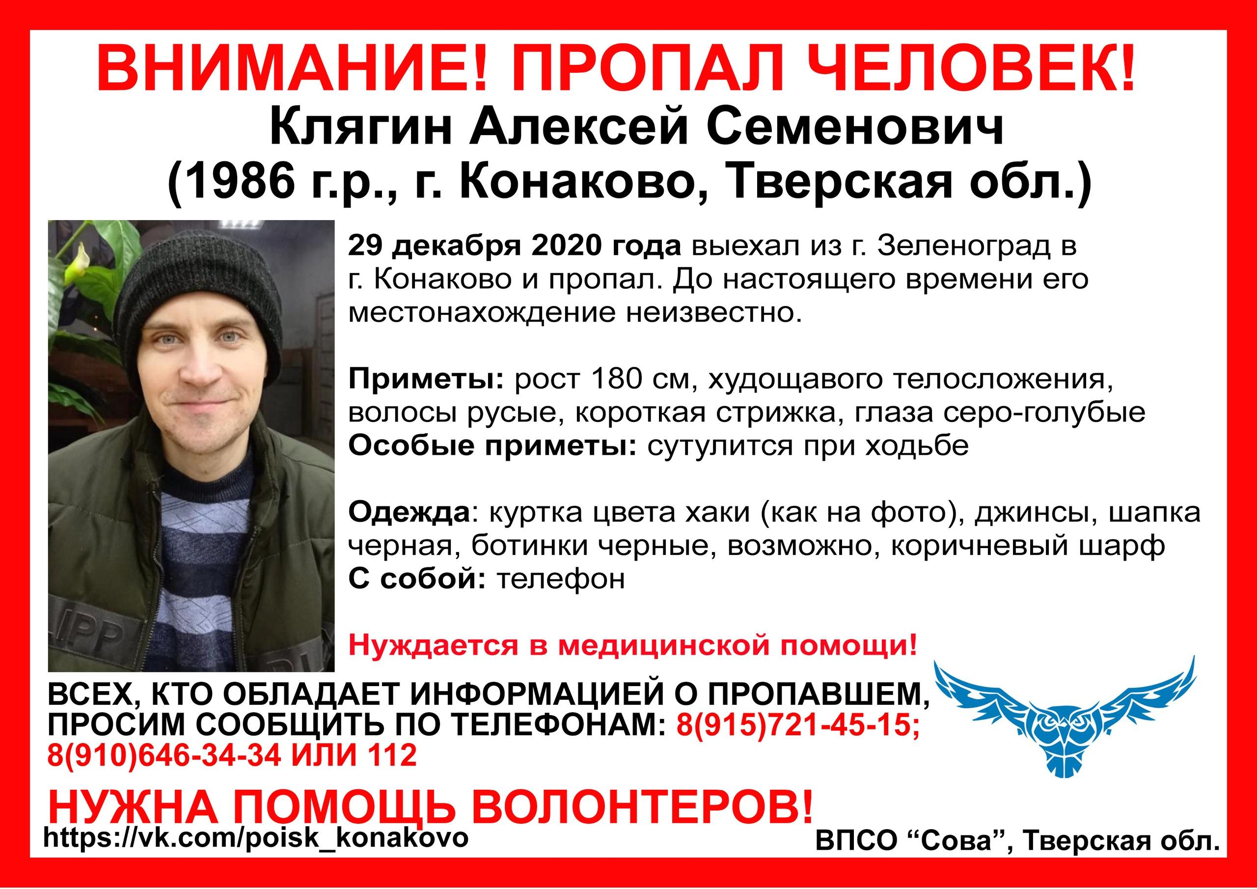 В Тверской области ищут сутулого мужчину, ехавшего из Зеленограда
