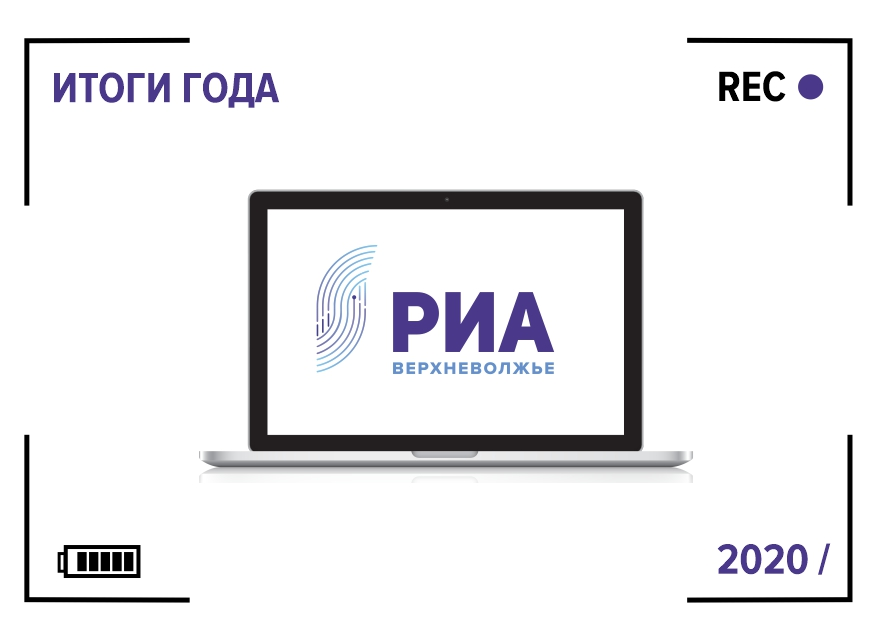 """От """"ТОП Тверь"""" до экспедиции: РИА """"Верхневолжье"""" подводит итоги 2020 года"""