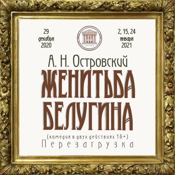 Тверской театр драмы приглашает с улыбкой проводить уходящий год