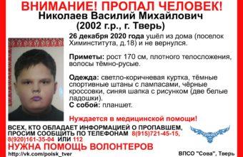 В Твери полиция и волонтёры ищут подростка