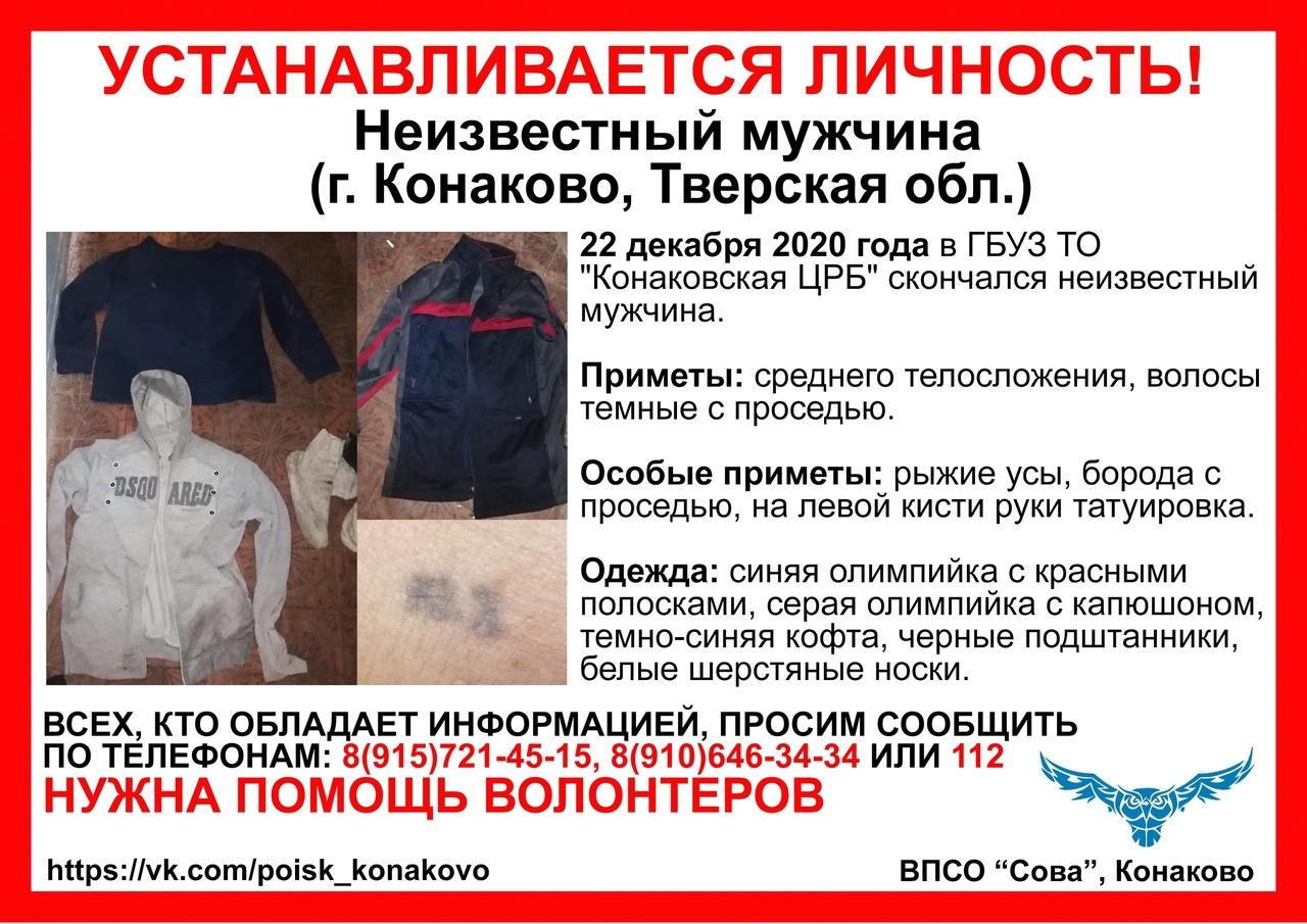 В Тверской области устанавливают личность умершего в больнице мужчины