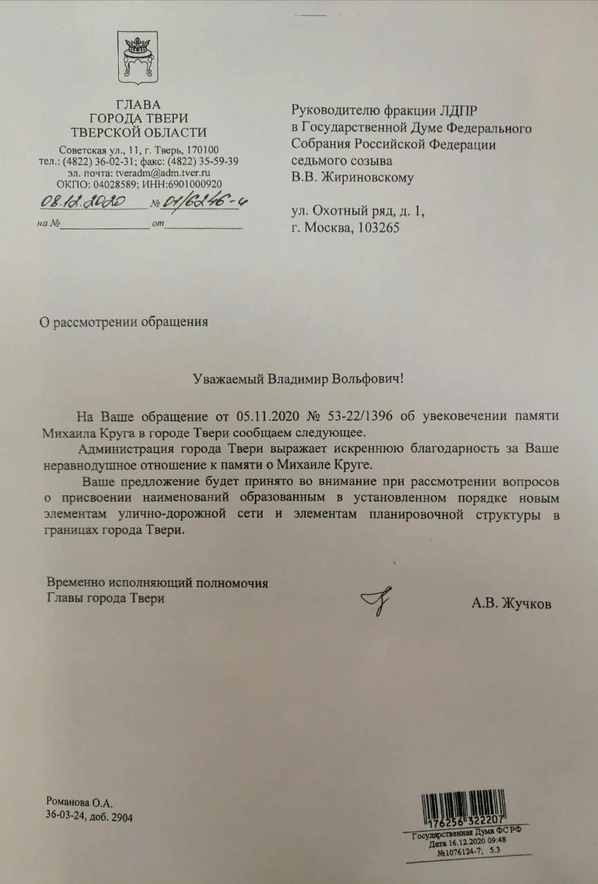 Администрация Твери сообщила, какую улицу могут назвать именем Михаила Круга
