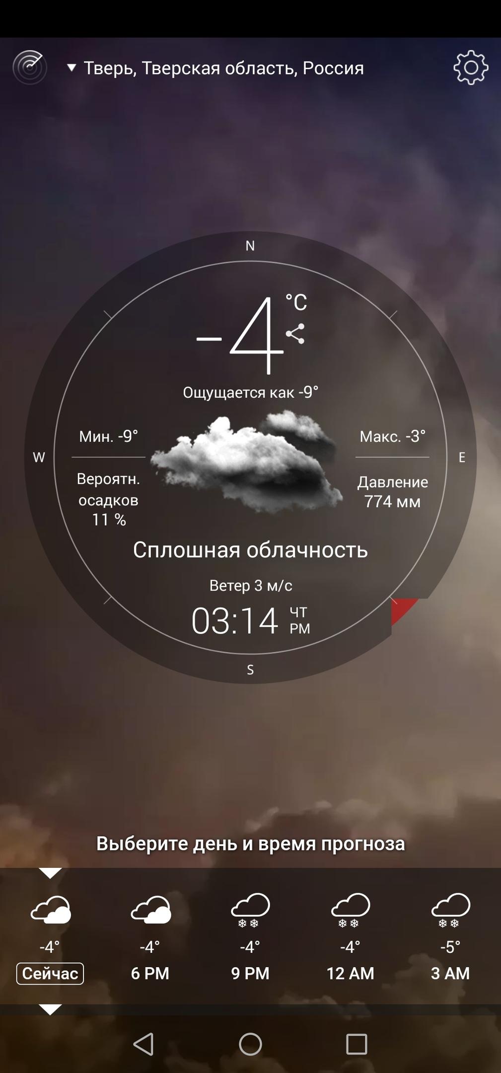 «Приложи смартфон»: обзор погодных программ для метеозависимых жителей Твери
