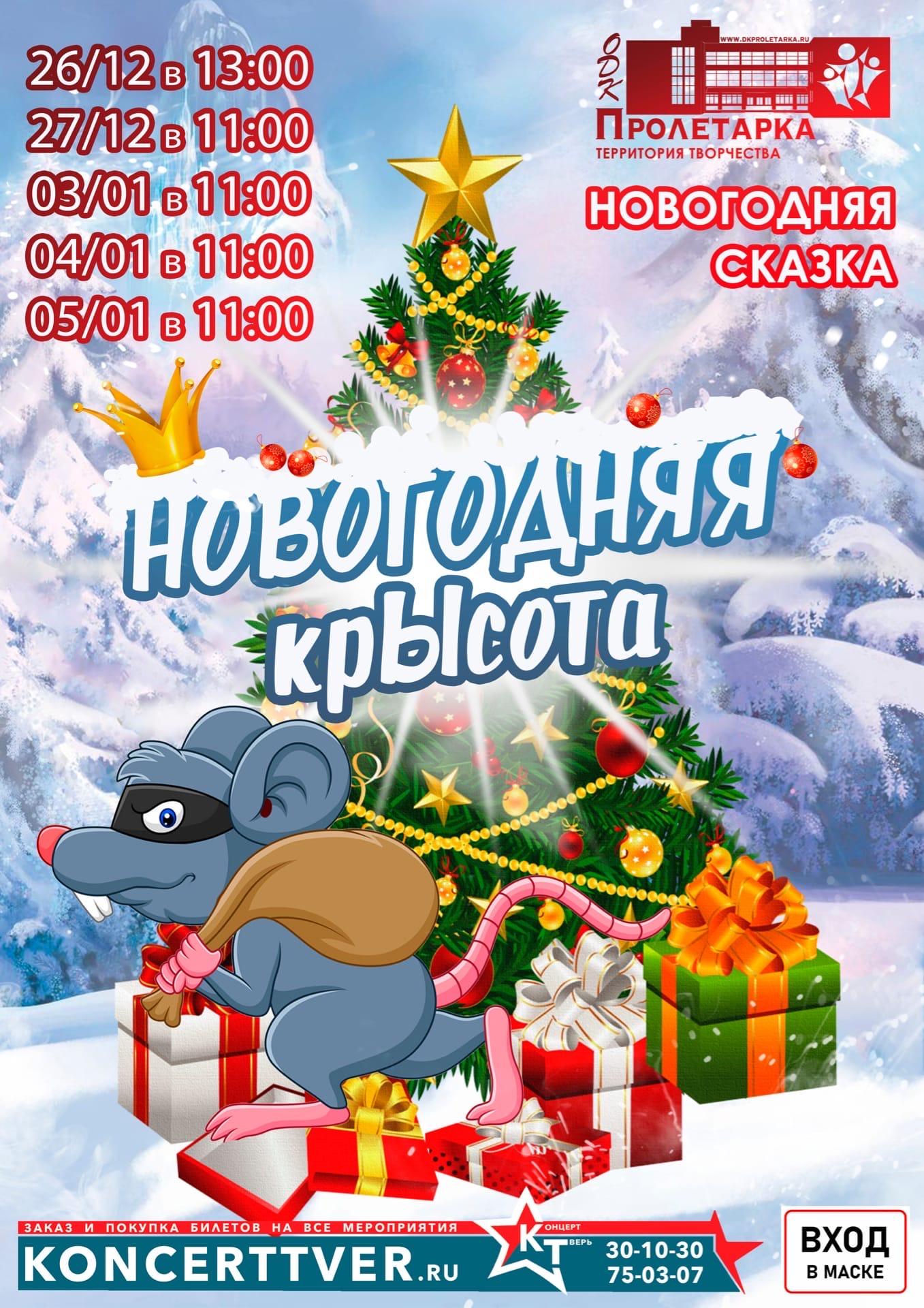 В ДК «Пролетарка» пройдутпраздничные представления «Новогодняякрысота»