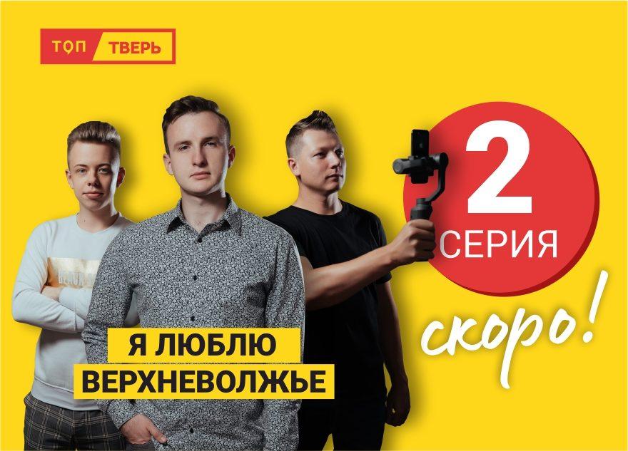 """30 тысяч просмотров """"ВКонтакте"""": зрители оценили первый эпизод тверского тревел-сериала"""