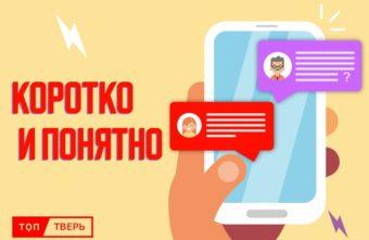 Коротко и понятно: как привиться от коронавируса в Тверской области