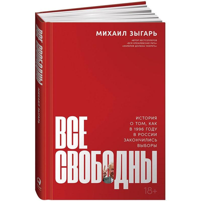 """От экологии до маньяков: топ новых книг на выходные """"Читателя Толстова"""""""