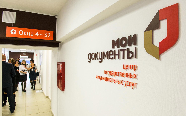 В Тверской области за год откроют 7 новых филиалов МФЦ