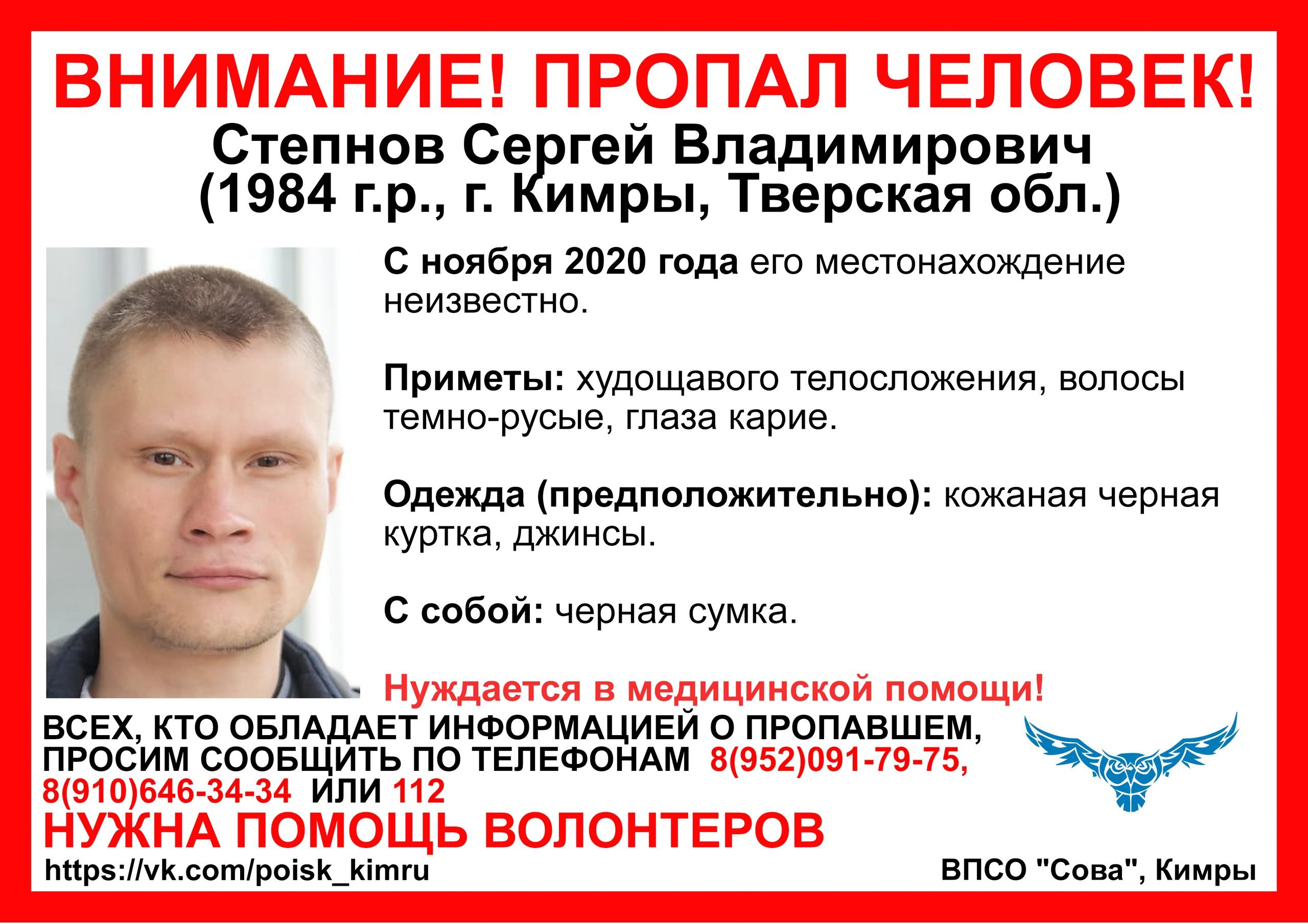 В Тверской области с ноября ищут мужчину в черной куртке