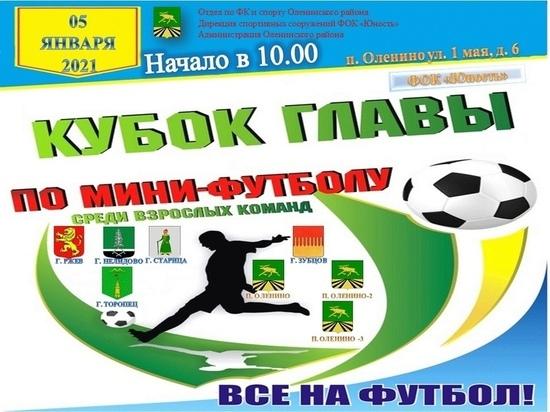 В Оленинском округе пройдут соревнования по мини-футболу