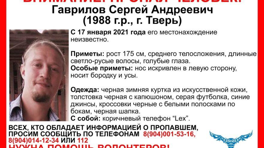 В Твери не могут разыскать 32-летнего мужчину с бородкой