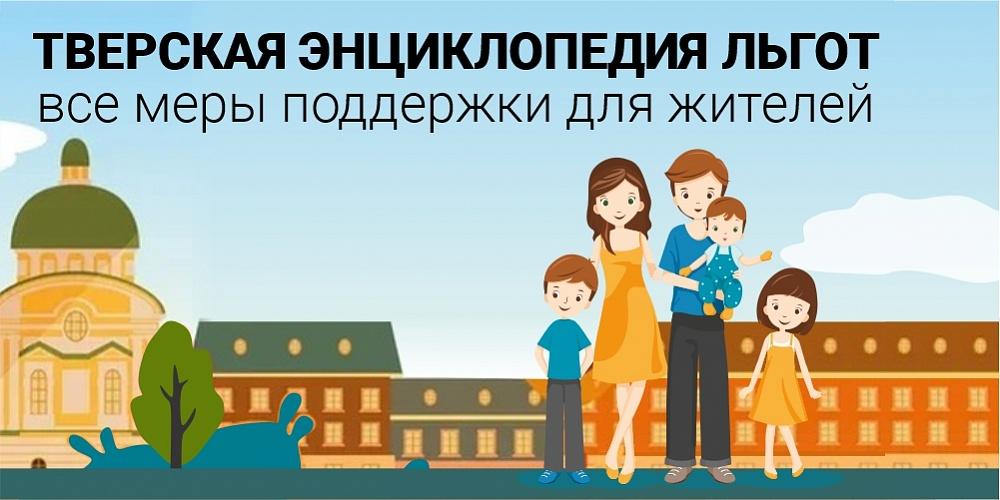 Важно знать: какие льготы и выплаты могут получить жители Тверской области