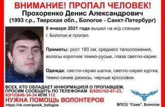 27-летний мужчина вышел на станции в Тверской области и исчез
