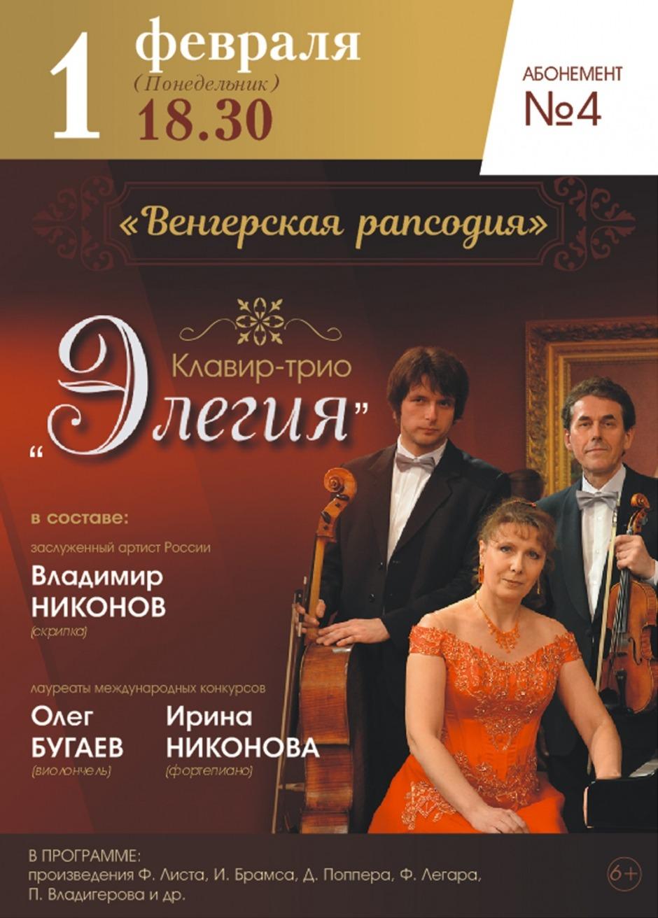 Клавир-трио «Элегия» выступит с концертом в Твери