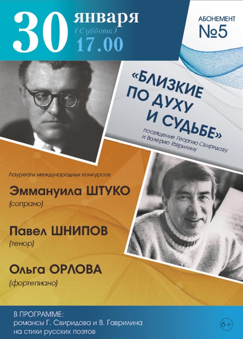 «Близкие по духу и судьбе»: концерт-посвящение двум композиторам состоится в Твери