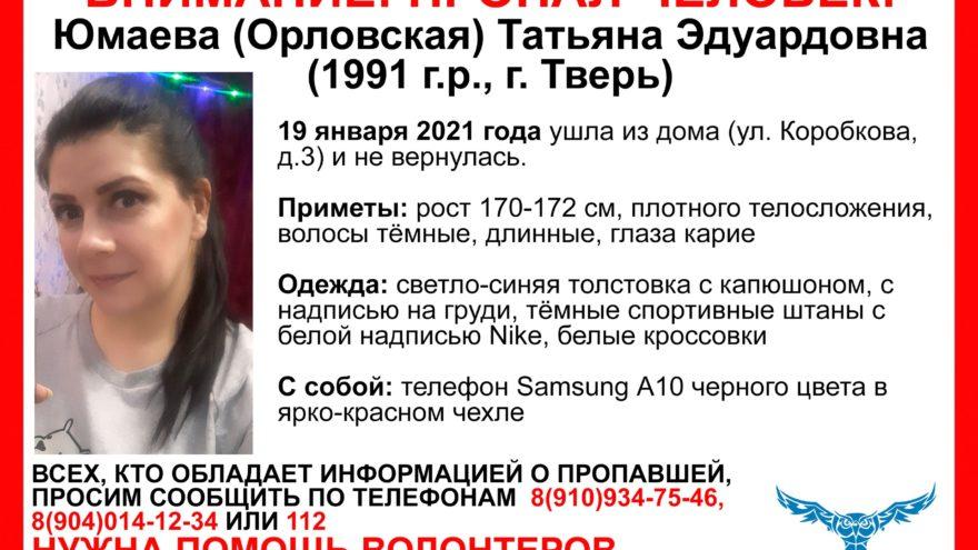 В Твери почти неделю не могут найти 30-летнюю девушку