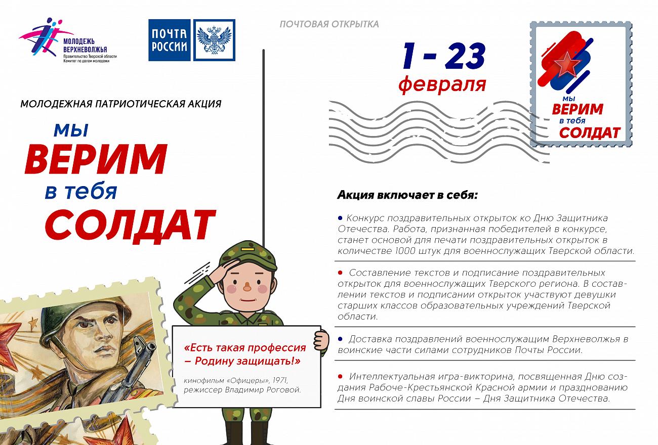 К Дню защитника Отечества военнослужащие Тверской области получат открытки от девушек