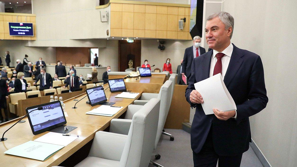 Вячеслав Володин: от выполнения Послания Президента РФ зависит благосостояние наших граждан
