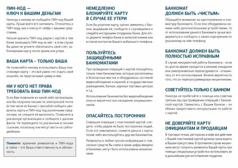 Жителям Тверской области напомнили о важности сохранения в тайне персональных данных