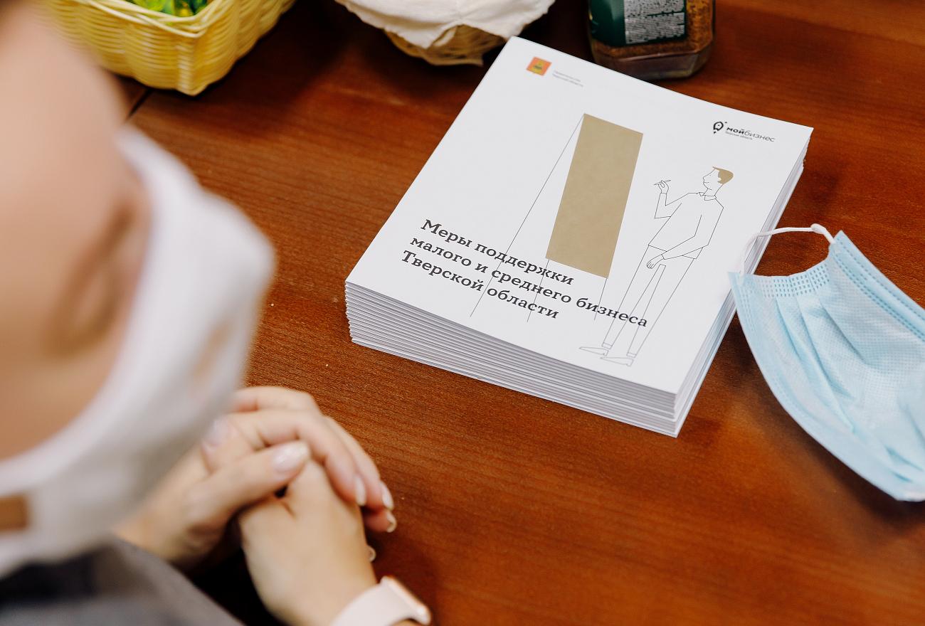 Обучать предпринимателей в Тверской области будут с помощью новой интернет-платформы