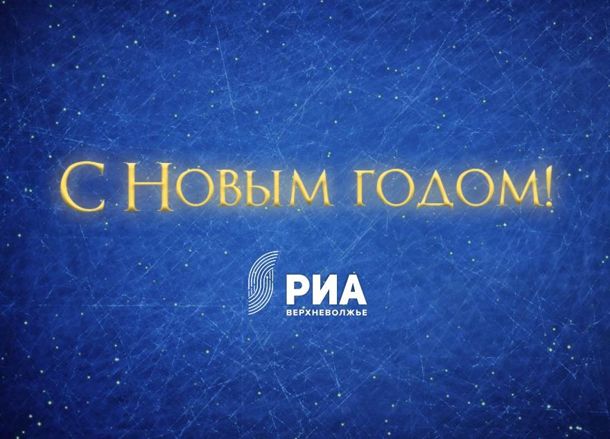 Владимир Левицкий поздравил жителей Тверской области с Новым годом