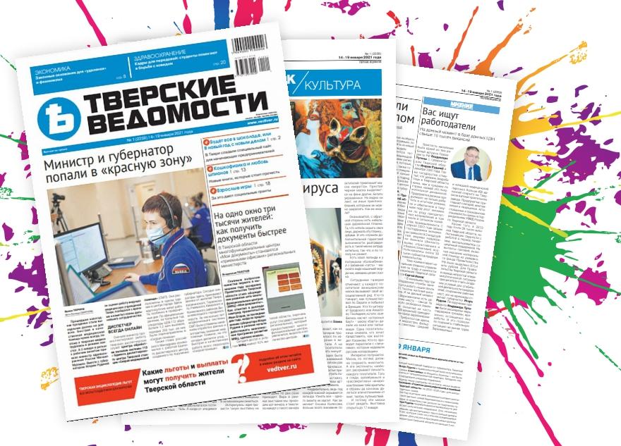 """Старейшая областная газета """"Тверские ведомости"""" стала полноцветной"""