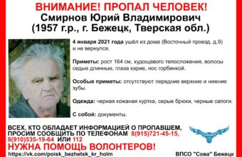 Пожилой мужчина без передних зубов пропал в Тверской области