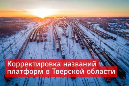 Жители могут изменить названия пассажирских платформ в Тверской области