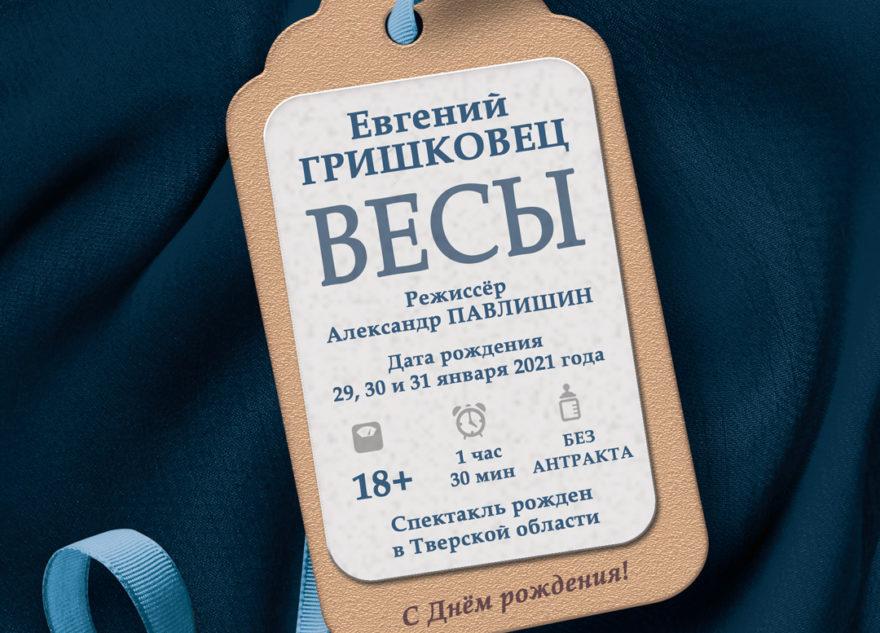 """До премьеры Тверского театра драмы """"Весы"""" по пьесе Евгения Гришковца осталось несколько дней"""