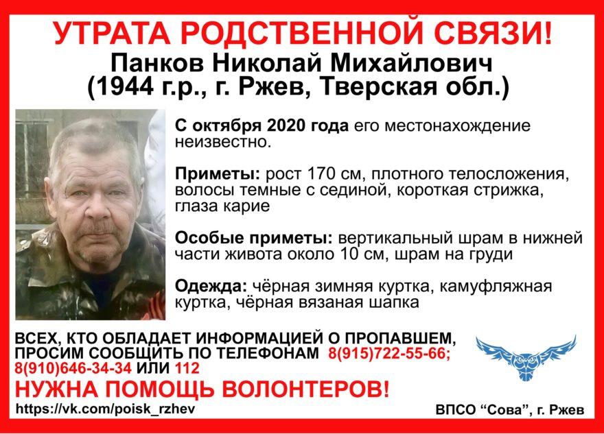 Родственники не могут найти пропавшего жителя Тверской области