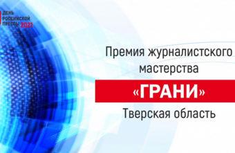"""Сотрудники РИА """"Верхневолжье"""" взяли пять номинаций конкурса """"Грани"""""""