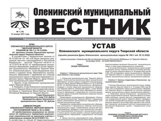 В Тверской области полностью завершён переход от Оленинского района к муниципальному округу