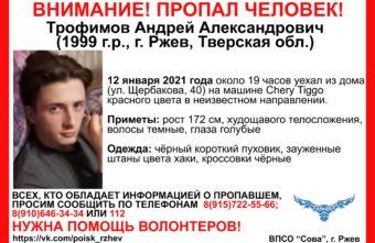 Молодой парень исчез в Тверской области на китайской иномарке