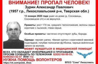 Пожилой житель Тверской области ушел из дома и не вернулся