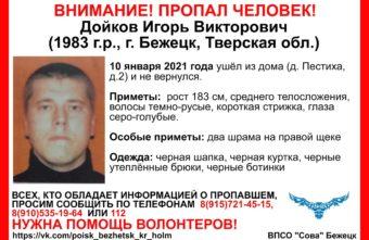 Мужчина со шрамами на щеке пропал в Тверской области