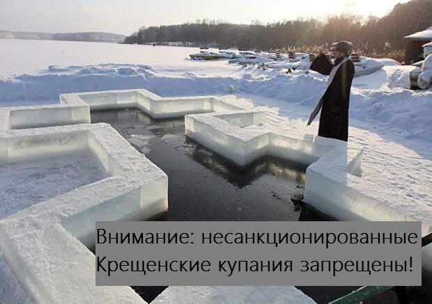 Под Тверью запретили крещенские купания