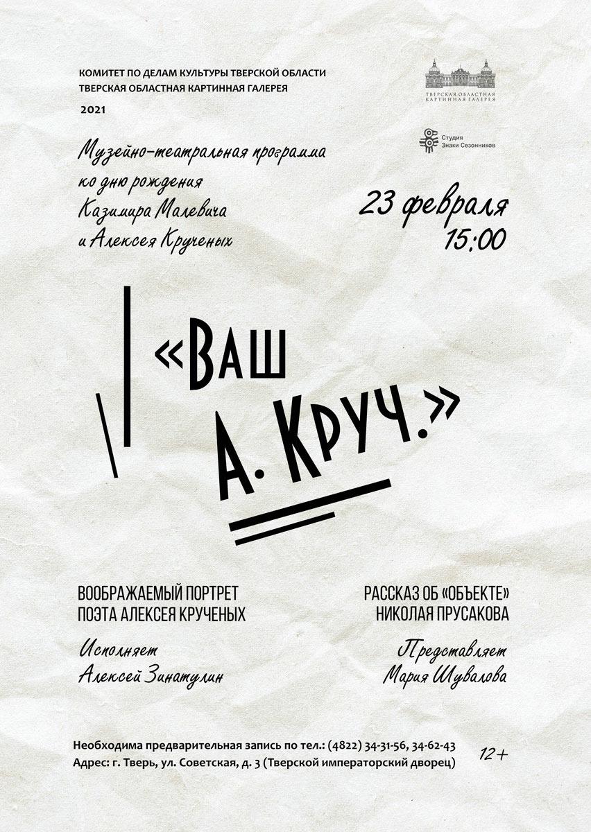 В Твери отметят день рождения Малевича выставкой русского авангарда
