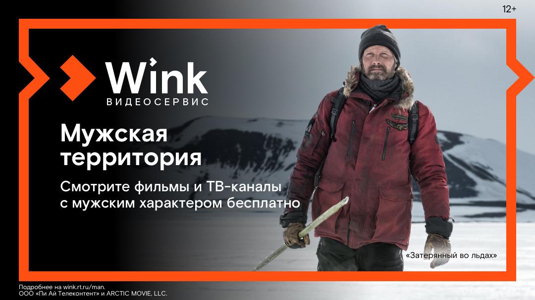 Встречайте 23 февраля на мужской территории в Wink