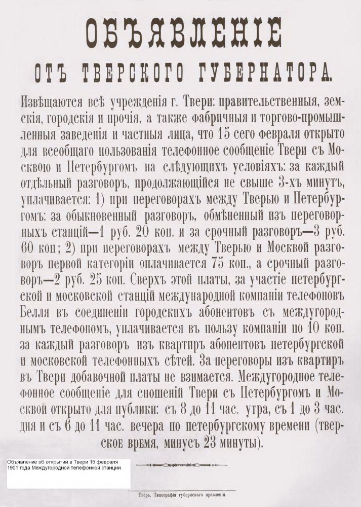 Тверскоймеждугороднойтелефонной станции исполнилось 120 лет