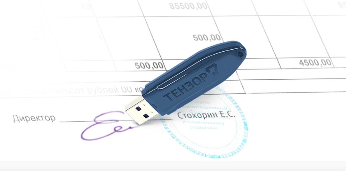 Cпомощью Единой биометрической системы можно дистанционно получить электронную подпись в УЦ «Тензор»