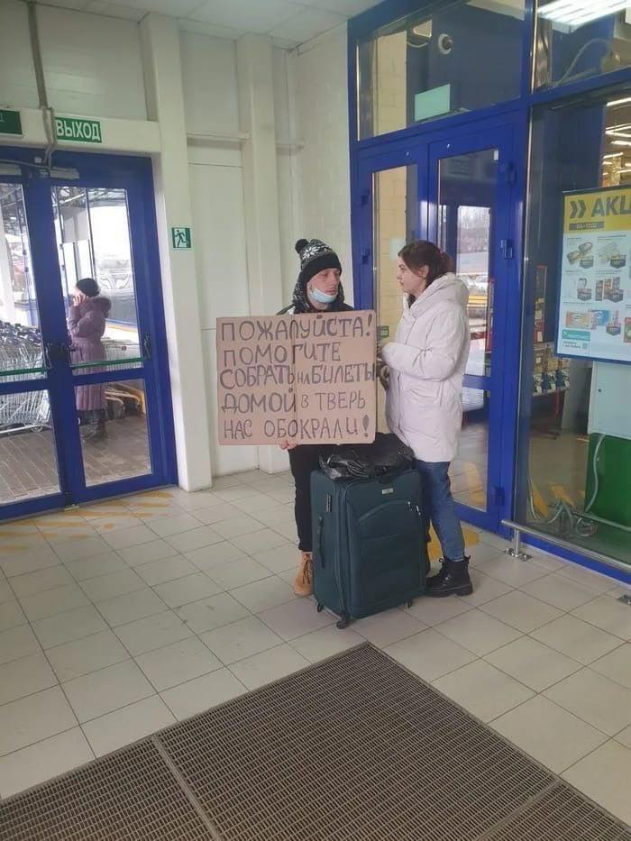Двое мошенников просят жителей разных городов помочь добраться до Твери