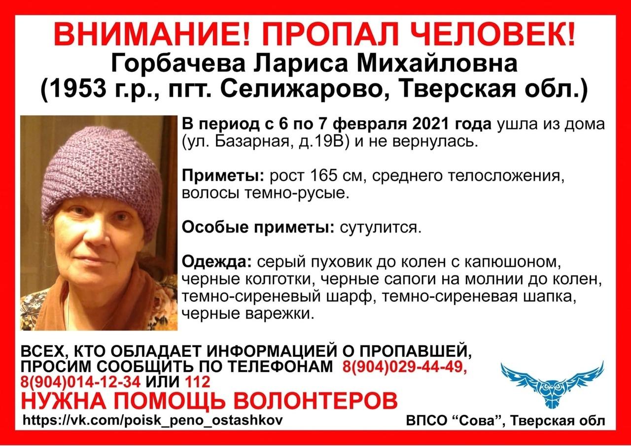 В Тверской области пропала сутулая пенсионерка в темно-сиреневой шапке