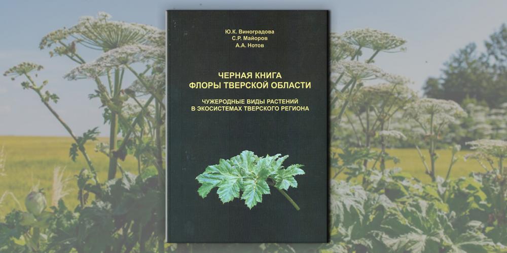 """В Твери расскажут об агрессивных растениях из """"Чёрной книги"""""""
