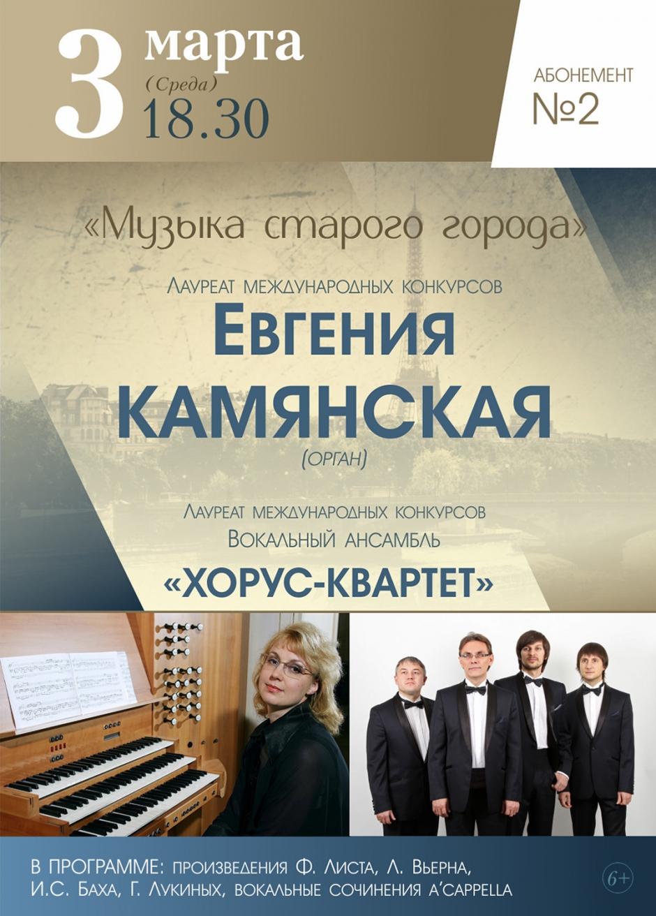 В начале весны в Твери зазвучит «Музыка старого города»