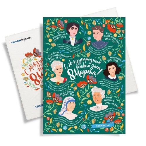 Клиенты Почты России в Тверской области могут отправить поздравительную открытку онлайн